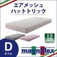 【magniflex】【送料無料】マニフレックス エアメッシュ ハットトリック ダブルサイズ カラー:ホワイト 正規輸入品 長期保証書付き 楽天 高反発マットレス