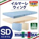 マニフレックス イルマーレウィング 高反発三つ折りマットレス セミダブルサイズ 敷布団 magniflex