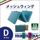 【magniflex】【送料無料】マニフレックス メッシュウィング ダブルサイズ 高反発 正規品 長期保証 敷寝具【あす楽対応】