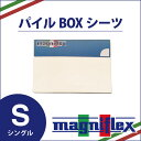 【magniflex】 マニフレックス コットンパイルボックス シーツ シングルサイズ 100X195X26cm