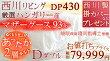 羽毛布団 暖か ダブル(マザーグース ダブル) 0031