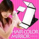 ヘアカラーミラー YHC-5000 【 12330001 】 【 ミラー 鏡 卓上ミラー 髪染め用 】