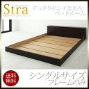 シングルベッド シングルベット ベッド ベット 機能性 デザイン シンプル シングルサイズ 収納 木製 収納付収納付きデザインフロアベッド Stra-ストラ- 【フレームのみ】シングル【smtb-ms】