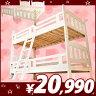 2段ベッド シンプルなすのこベッド Sly:ホワイト・ナチュラル 2段ベット 二段ベッド 二段ベット【smtb-ms】