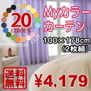 【ポイント2倍】【送料無料】 インテリア カーテン ブラインドカーテン【送料無料】選べる20色!My カラーカーテン 100×178(2枚組)