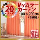 【ポイント2倍】【送料無料】 インテリア カーテン ブラインドカーテン【送料無料】選べる20色!My カラーカーテン 100×200(2枚組)