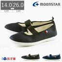 【全国送料無料】 ムーンスター moonstar 子供靴 スクール フレッシュメイト52 ブラック ネイビー ピンク ライトブルー 14 15 16 17 18...