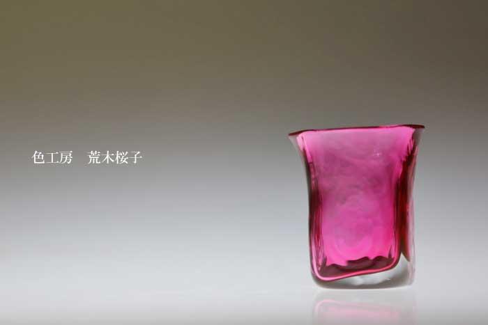 金赤ぐいのみ(小)ぐいのみ・ぐい呑み・ぐい飲み・酒器・グラス・プレゼント・ギフト・父の日・還暦・誕生日・退職祝い