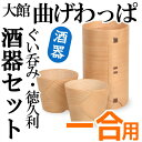 Bending magewappa sake bottle and 1 interest rate tokuhisa sake 2 pieces set chestnut h. Akita