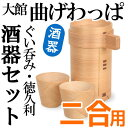 Bending magewappa sake bottle and 2 interest rate tokuhisa sake 2 pieces set chestnut h. Akita