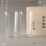 うすはり 松徳硝子 タンブラーM木箱2P ビアカップ・ビアグラス