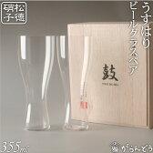 うすはり 松徳硝子 鼓 TSUDUMI ビールグラス(ピルスナー)木箱2P ビアカップ・ビアグラス