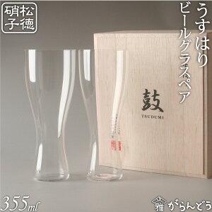ピルスナー ビアカップ・ビアグラス
