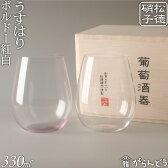 うすはり 松徳硝子 葡萄酒器ボルドー紅白木箱2P ワイングラス