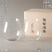 うすはり 松徳硝子 葡萄酒器ブルゴーニュ紅白木箱2P ワイングラス