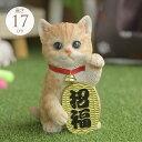 本物そっくり ネコ 招き猫 招福 茶トラ 猫 置物 雑貨 グッズ かわいい おしゃれ オブジェ インテリア 飾り オーナメント ガーデニング