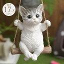 本物そっくり 子ネコ ブランコ グレー 猫 置物 雑貨 グッズ かわいい おしゃれ オブジェ インテリア 飾り オーナメント ガーデニング