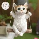 本物そっくり 子ネコ ブランコ 三毛 猫 置物 雑貨 グッズ かわいい おしゃれ オブジェ インテリア 飾り オーナメント ガーデニング