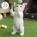 本物そっくり 子ネコ 日本のかわいい猫 立ち姿 グレー 猫 置物 雑貨 グッズ かわいい おしゃれ オブジェ インテリア 飾り オーナメント ガーデニング
