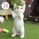 本物そっくり 子ネコ 日本のかわいい猫 立ち姿 ミックス 猫 置物 雑貨 グッズ かわいい おしゃれ オブジェ インテリア 飾り オーナメント ガーデニング