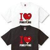 卓球を愛する人たちへ!卓球部はこの部活Tシャツで決まり。I LOVE PING PONG卓球部の部活Tシャツ「I LOVE PING PONG」激安1,500!【】