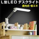 【送料無料】L型LEDデスクライト-GKA LEDデスクライト照明ライト机学習机勉強机目に優しいマラソン