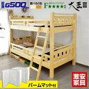 【耐荷重 500kg】二段ベッド 2段ベッド 宮付き 大臣3...