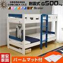 2段ベッド 二段ベッド ロータイプ【耐荷重500kg】 ロー...