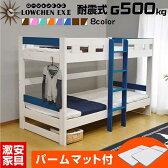 【送料無料】2段ベッド 二段ベッド ロータイプ2段ベッド ローシェンEX-GKA(パームマット2枚付)木製ベッド 子供用ベッド 子供ベッド すのこベッド 天然木 コンパクト大人用