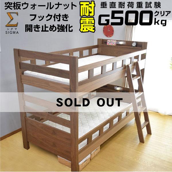 【送料無料】2段ベッド 二段ベッド ウォールナット 木製二段ベッド シグマ-GKA(本体のみ) 宮付きLED照明・コンセント付き 耐震式子供用ベッド 子供ベッド すのこベッド 天然木 コンパクト 大人用