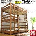 【耐荷重 500kg】3段ベッド ラバーウッド 木製三段ベッ...