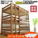 【耐荷重 500kg】3段ベッド 三段ベッド ラバーウッド ...