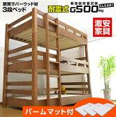 【送料無料】3段ベッド 三段ベッド ラバーウッド 木製三段ベッド クリオ-GKA(パームマット付き) 耐震 頑丈 寮 合宿 施設 業務用 子供用ベッド 子供ベッド すのこベッド 天然木 コンパクト 大人用 木製 ウッド