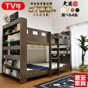 【耐荷重700kg】 2段ベッド 二段ベッド TVが置ける ...