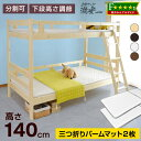 2段ベッド 激安.com-GKI(パームマット付)エコ塗装 2段ベッド すのこ 2段ベット 木製ベッ...