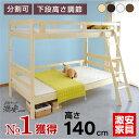 2段ベッド 激安.com -GKA(本体のみ)エコ塗装 子供部屋 安全 子供ベッド 2段ベット パイン材 木製ベッド 子供用ベッド すのこベッド シングル対応 ...