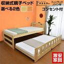 親子ベッド ツインズ-GKI(本体のみ) コンセント付き 二段ベッド 2段ベッド 木製 ベッ