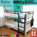 【耐荷重500kg】2段ベッド 二段ベッド 宮棚 コンセント...