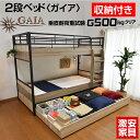 収納付き 2段ベッド 二段ベッド ガイア-GAIA-GKA(本体のみ)アイアン 大人用 耐震 コンパクト ベット ベッド 寮| 2段ベット 二段ベット 親子ベッド スライド ロータイプ おしゃれ 収納付きベッド すのこ スノコベッド 子供部屋 子供用ベッド こども 子ども