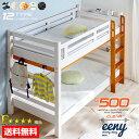 耐荷重500kg二段ベッド 2段ベッド 宮付き イーニー(本体のみ) 木製ベッド 子供用ベッド【送