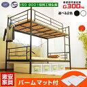 【送料無料 耐荷重 300kg】二段ベッド 2段ベッド ムーン2-GKA( パームマット 付き)耐震式