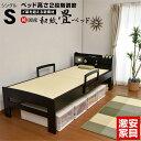 【送料無料】ベッド 畳ベッド和-GKA LED照明 宮棚付き...