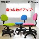 学習椅子 学習椅子 ラッキー 学習 チェア 子供 学習机|学習いす かわいい おしゃれ ピンク グ