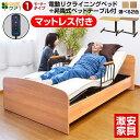 【 送料無料 】電動ベッド 介護ベッド 電動 1モーター ベッド ケア1( サイドテーブル 付き)