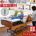 介護ベッド 電動ベッド【丈夫な医療用キャスター付属・介護向け...