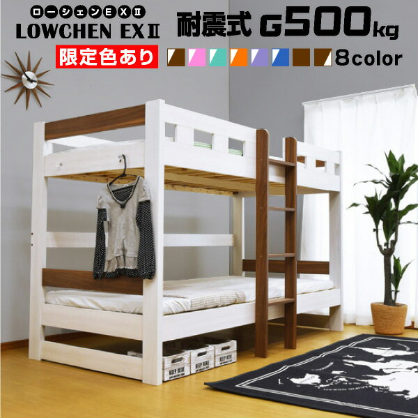 二段ベッド 2段ベッド  ロータイプ2段ベッド ローシェンEX-GKA(本体のみ) 【送料無料】木製ベッド 子供用ベッド 子供ベッド すのこベッド 天然木 コンパクト大人用