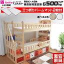 二段ベッド 階段セルフィー-GKA(パームマット付き)【耐荷...