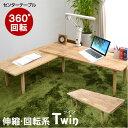 【送料無料】ネストテーブル ローテーブル センターテーブル ツイン(Twin 37002) -GKA 万能テーブル 天然木 ラバーウッド材