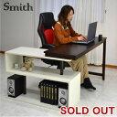 【 送料無料 】パソコン デスク L字型 デスク 回転デスク スミス(Smith 37025) -GKAディスプレイ ホワイト ブラウン プリンター台 作業台 机上 ラック スライド ライティング デスク リビング デスク ライティングビュー ロー カウンター テーブル カジュアル デスク