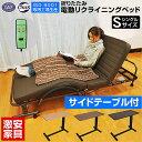 ライフ ( サイドテーブル 付き)-GKA 電動ベッド 折りたたみ 電動 ベッド |リクライニ